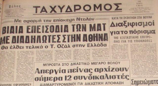 4 Μαΐου 1988