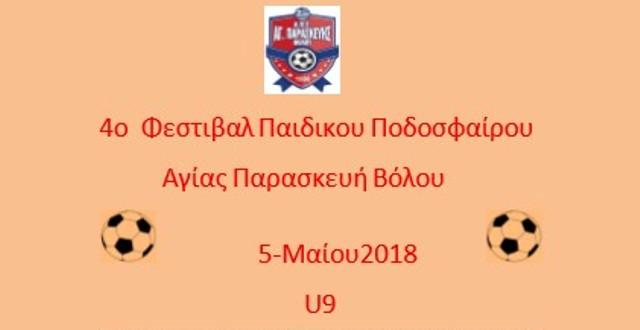 4ο Φεστιβάλ Παιδικού Ποδοσφαίρου