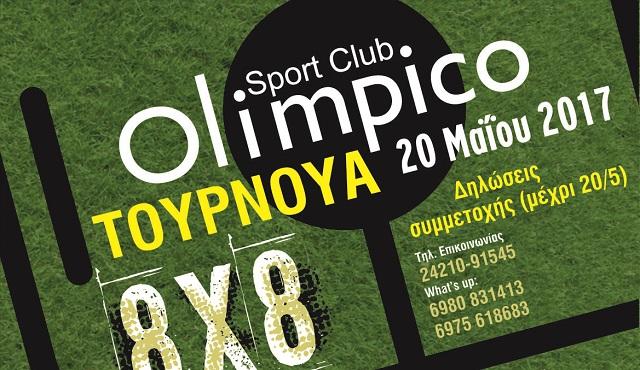Τουρνουά 8Χ8 στο Olimpico