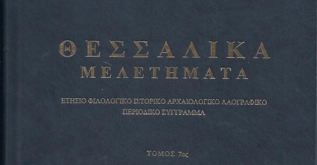Γρηγόρης Καρταπάνης: Θεσσαλικά Μελετήματα