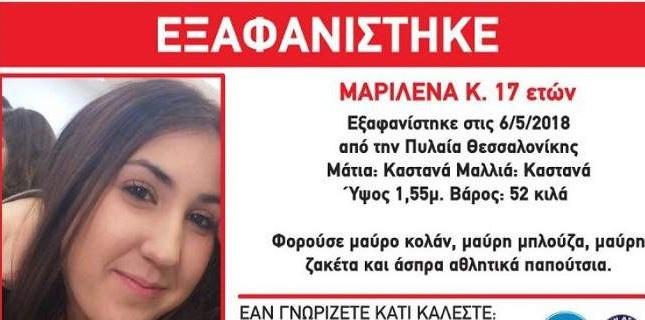 Εξαφανίστηκε 17χρονη από την Πυλαία Θεσσαλονίκης