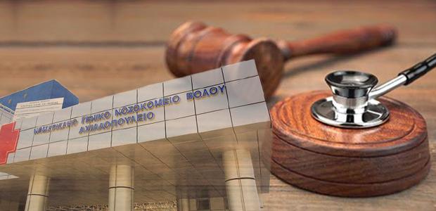 Καταδίκη γιατρού του Νοσοκομείου για τον θάνατο 58χρονης