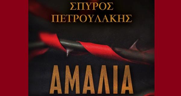Παρουσίαση βιβλίου του Σπύρου Πετρουλάκη