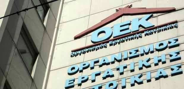 Έρχεται νέα ρύθμιση για 95.000 στεγαστικά δάνεια του ΟΕΚ