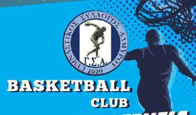 Στην Αθήνα για φιλικούς αγώνες οι μικροί του μπάσκετ Γ.Σ.Α.