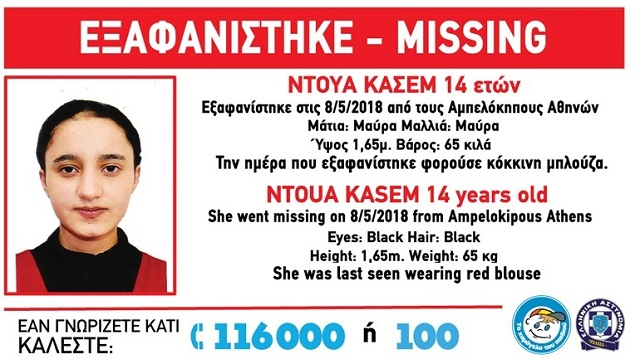 Βρέθηκε η 14χρονη που εξαφανίστηκε από την Αθήνα
