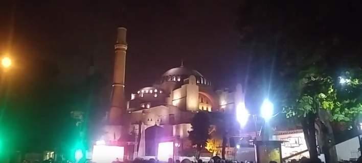 Εκατοντάδες Τούρκοι προσευχήθηκαν έξω από την Αγιά Σοφιά τα ξημερώματα [βίντεο]