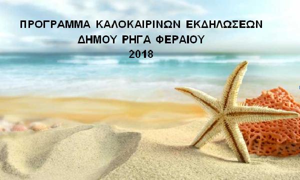 Ξεκινούν οι καλοκαιρινές εκδηλώσεις στον Δήμο Ρ. Φεραίου