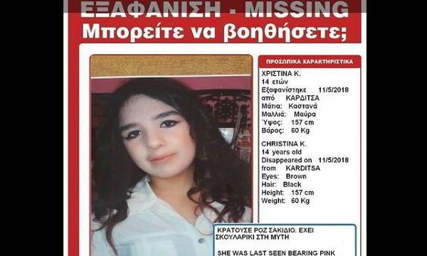 Χαμόγελο του Παιδιού: Εξαφάνιση 14χρονης στην Καρδίτσα