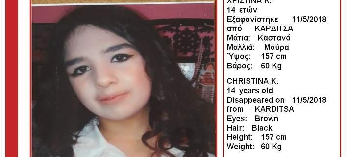Αγωνία για την εξαφάνιση της 14χρονης από την Καρδίτσα