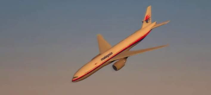 Λύθηκε το μυστήριο της πτήσης ΜΗ370 της Malaysia: Το έριξε εσκεμμένα ο πιλότος