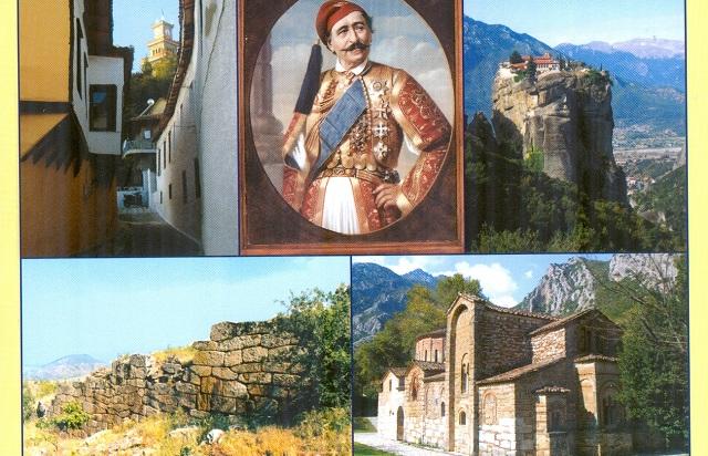 «Ιστορία και Μνημεία των επαρχιών Τρικάλων και Καλαμπάκας. Από την αρχαιότητα μέχρι σήμερα»
