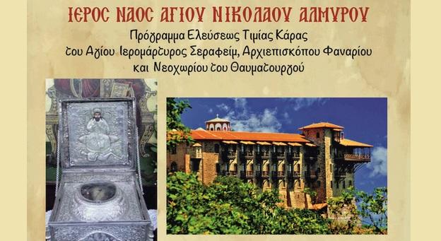 Η Κάρα του Αγίου Σεραφείμ Φαναρίου στον Αλμυρό