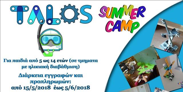 Πρόγραμμα καλοκαιρινών δράσεων για παιδιά από τον TALOS