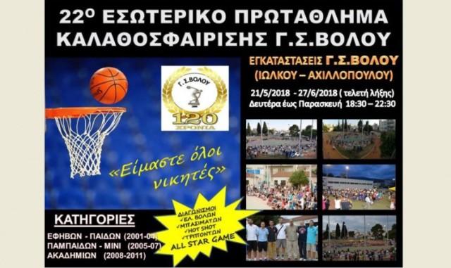 21 Μαΐου ξεκινά το εσωτερικό τουρνουά μπάσκετ του Γ.Σ. Βόλου