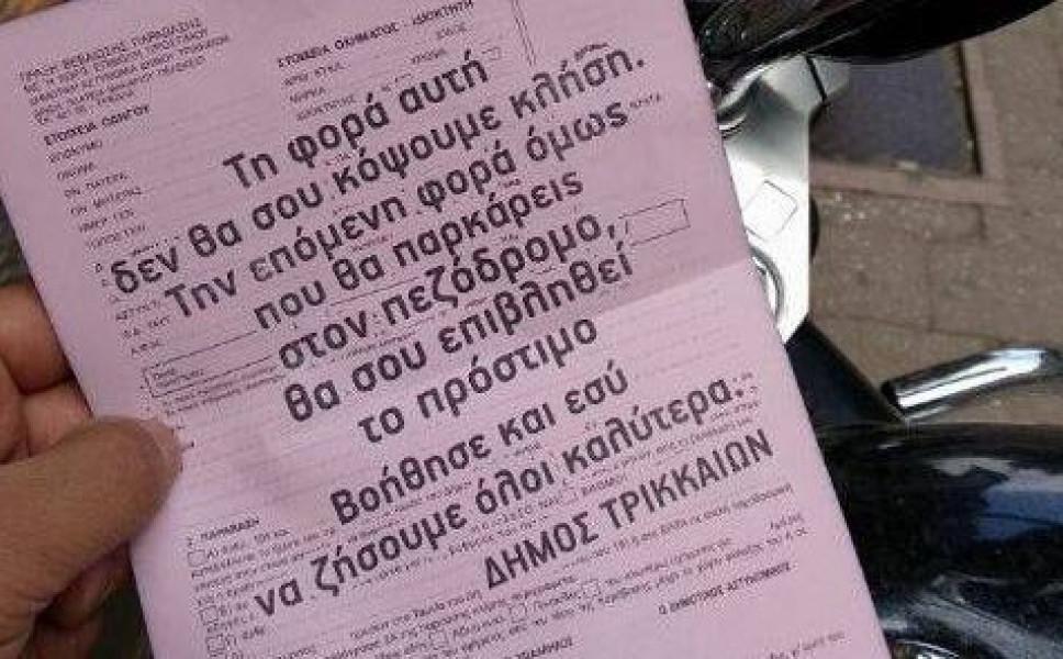 Τα Τρίκαλα έγιναν viral!Ο Δήμος αντί για κλήσεις αφήνει σημειώματα