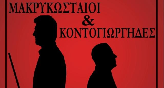 Θεατρικές παραστάσεις από τη Θεατρική Ομάδα Δήμου Ρ. Φεραίου