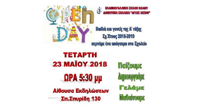 Open Day στο Δημοτικό Σχολείο «Αγιος Ιωσήφ» Βόλου