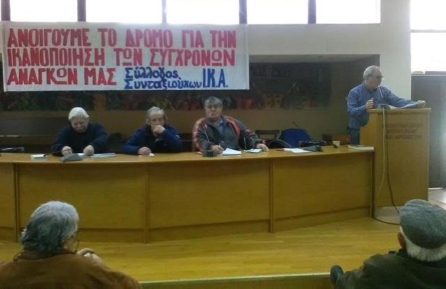 Εκλογοαπολογιστική συνέλευση των συνταξιούχων ΙΚΑ