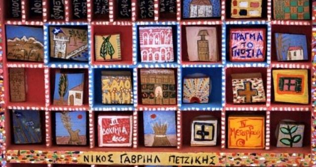 Εκθεση ζωγραφικής -κατασκευών του Αστέρη Γκέκα στη «Χάρτα»