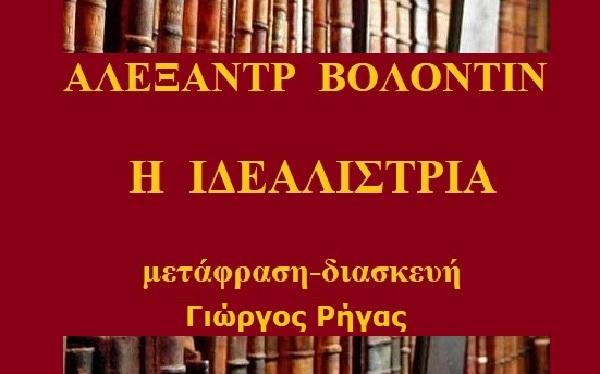 «Η ιδεαλίστρια» του Αλ. Βολόντιν