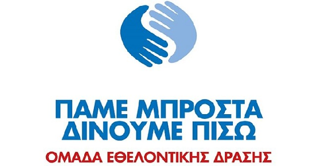My market: «Πάμε Μπροστά - Δίνουμε Πίσω»