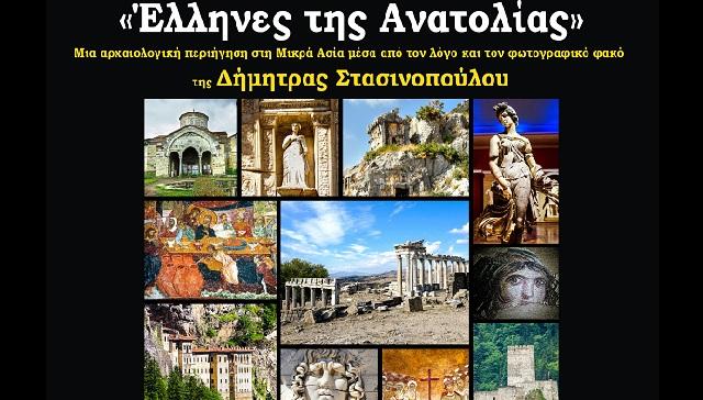 «Έλληνες της Ανατολίας»