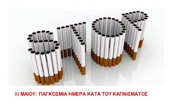 Εκδήλωση για την παγκόσμια ημέρα κατά του καπνίσματος