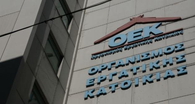 «Ντεμπούτο» με 200 αιτήσεις από δανειολήπτες του πρώην ΟΕΚ