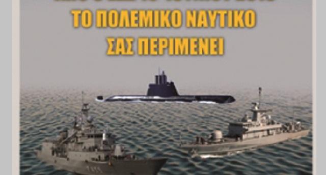 Πλοία του πολεμικού ναυτικού θα καταπλεύσουν σε Βόλο και Σκόπελο