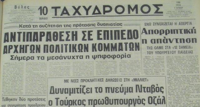 7 Iουνίου 1988