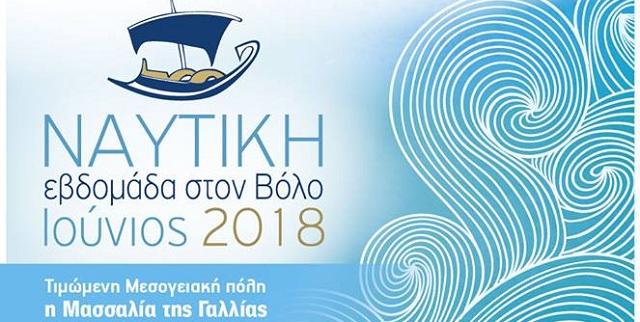 Ξεκινά η Ναυτική Εβδομάδα 2018 με συναυλία της Φιλαρμονικής