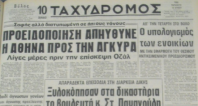 10 Iουνίου 1988