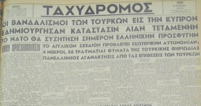 10 Iουνίου 1958