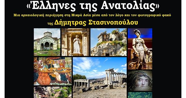 «Ελληνες της Ανατολίας» με τον φακό της Δήμητρας Στασινοπούλου