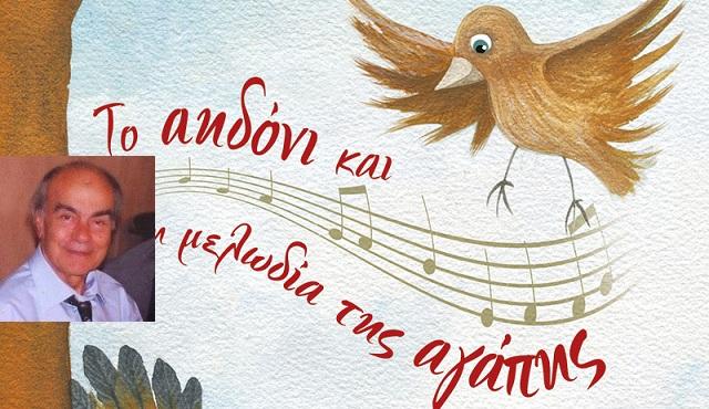 Αντώνης Λαμπρινίδης: Το καλό παιδικό λογοτέχνημα πρέπει να ασκεί αγωγή ψυχής