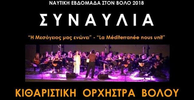 Συναυλία της «Κιθαριστικής Ορχήστρας Βόλου» σήμερα στην παραλία
