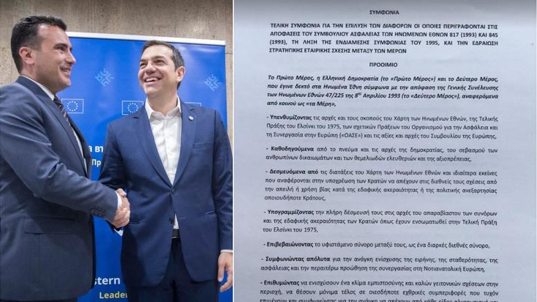 Αυτή είναι η συμφωνία με την πΓΔΜ -Ολο το κείμενο