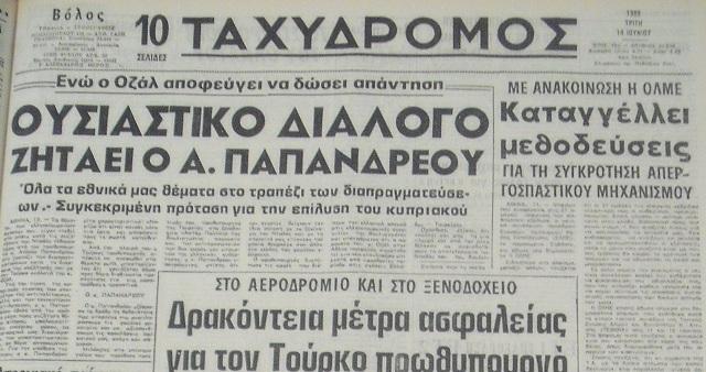 14 Iουνίου 1988