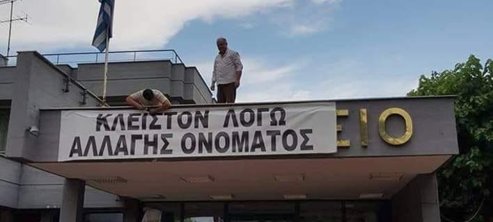 «Κλειστόν λόγω αλλαγής ονόματος»: Στην Εδεσσα έκλεισε το δημαρχείο λόγω Σκοπιανού [εικόνα]