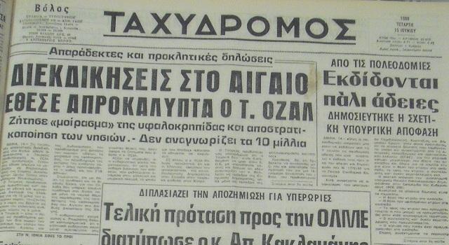 15 Iουνίου 1988