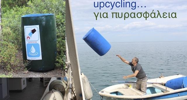 Upcycling... για πυρασφάλεια στη Σκιάθο