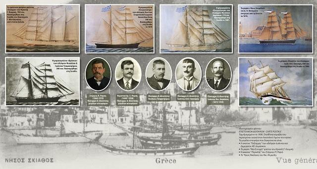 Αφιέρωμα στη ναυτική παράδοση