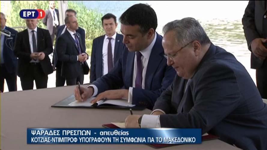 Υπογράφηκε η συμφωνία για το Σκοπιανό στις Πρέσπες