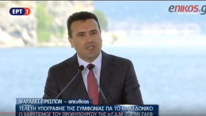 Ζάεφ: Βάλαμε τέλος σε μακροχρόνια προβλήματα που επιδείνωναν τις διμερείς σχέσεις - BINTEO