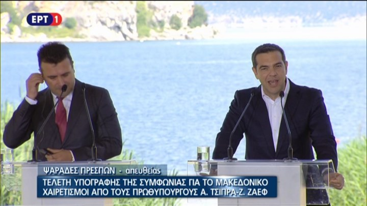 H υπογραφή της συμφωνίας για το Σκοπιανό στις Πρέσπες (vid)