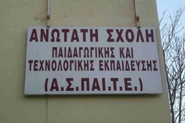 ΛΙΣΤΑ ΑΝΑΜΟΝΗΣ