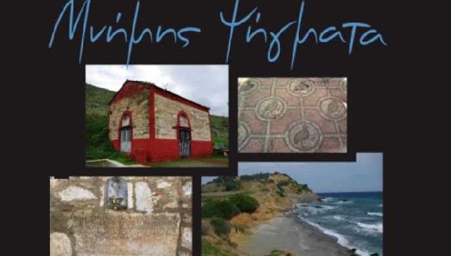 Εκθεση αρχαιολογικής φωτογραφίας του Λεωνίδα Χατζηαγγελάκη