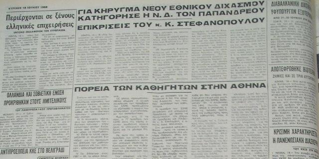 20 Iουνίου 1988