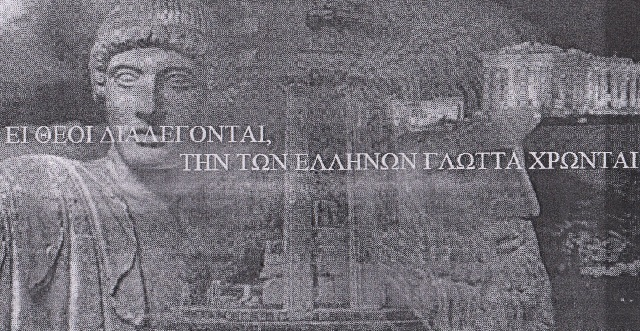 Σεμινάρια Αρχαίων Ελληνικών και Ετυμολογίας